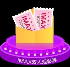 IMAX双人观影券